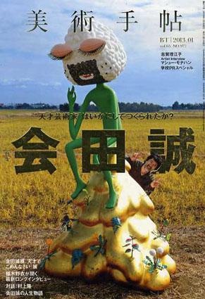 美術手帖 2013.1 No.977 会田誠/
