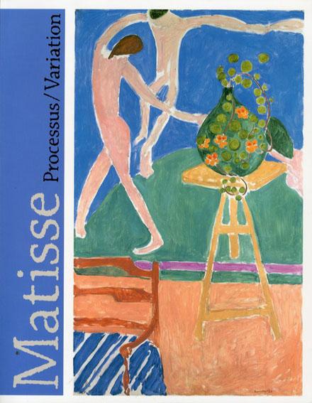 マティス展 Matisse Processus/Variation/