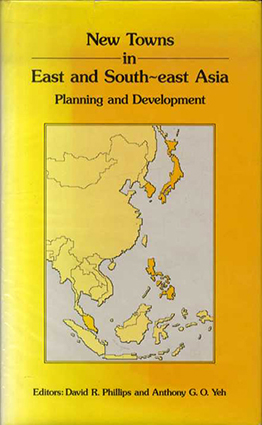 東及び東南アジアのニュータウン:計画と開発 New Towns in East and South-East Asia: Planning and Development/David R. Phillips/Anthony Yeh