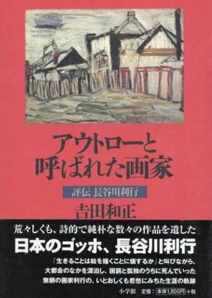 アウトローと呼ばれた画家 評伝長谷川利行/吉田和正