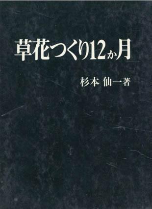 草花つくり12か月/杉本仙一
