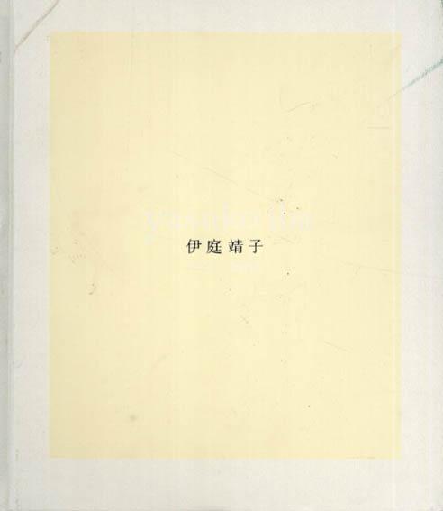伊庭靖子 1995-2008/伊庭靖子