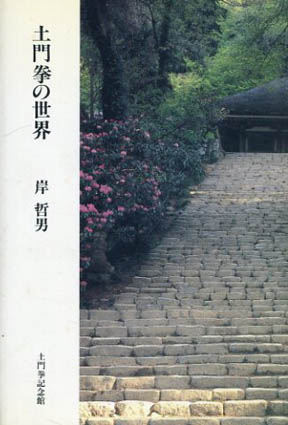 土門拳の世界/岸哲男