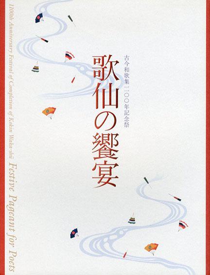 古今和歌集1100年記念祭 歌仙の饗宴/