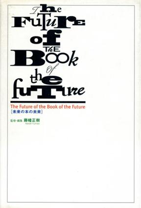 未来の本の未来/藤幡正樹編