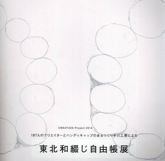 東北和綴じ自由帳展 187人のクリエイターとハンディキャップのあるつくり手の工房による/
