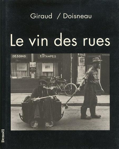 ロベール・ドアノー Le vin des rues/Robert Doisneau/Robert Giraud