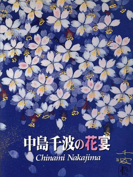中島千波の花宴/