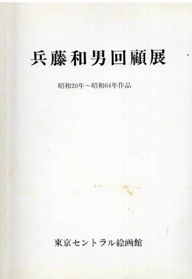 兵藤和男回顧展 昭和20年~昭和64年作品/
