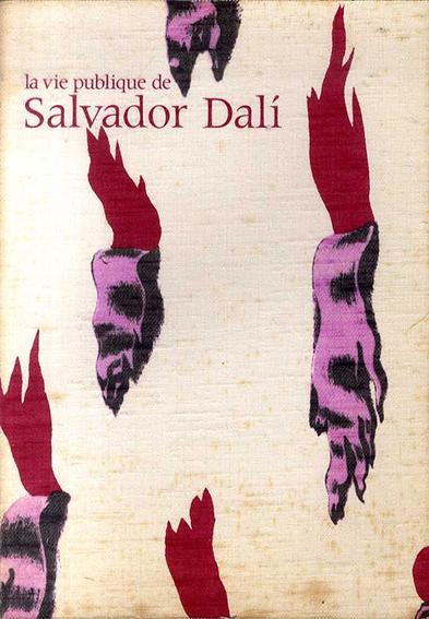 サルバドール・ダリ La vie publique de Salvador Dalí/