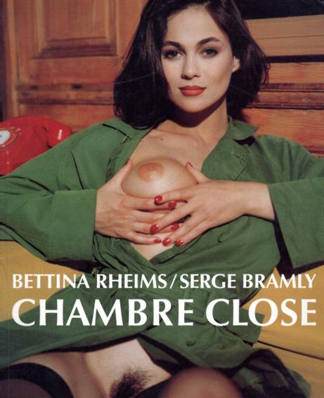 ベッティナ・ランス写真集 Bettina Rheims: Chambre Close/Bettina Rheims Serge Bramly