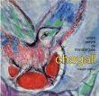 シャガール Chagall par Andre Pieyre de Mandiargues/のサムネール