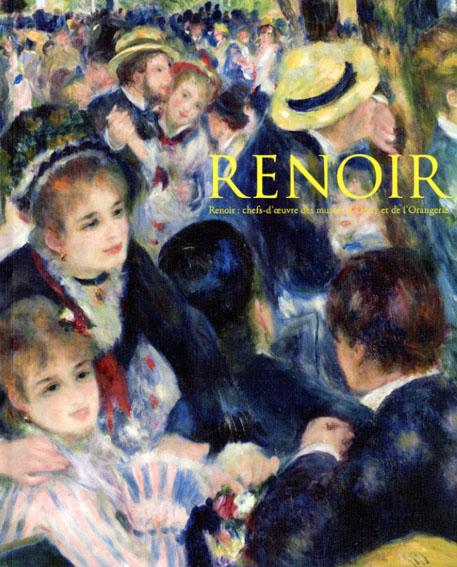 ルノワール展 オルセー美術館・オランジュリー美術館所蔵 Renoir/