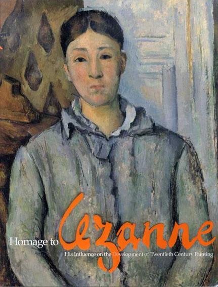 セザンヌ主義 父と呼ばれる画家への礼讃 Homage to Cezanne/