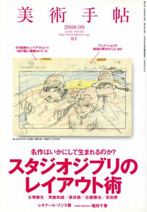 美術手帖 2008.9 No.912 スタジオジブリのレイアウト術/
