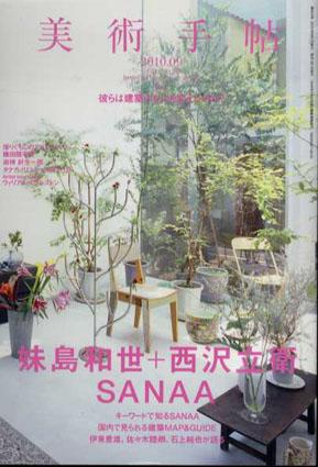 美術手帖 2010.9 No.943 妹島和世+西沢立衛 Sanna/