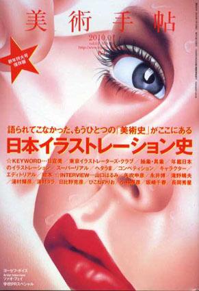 美術手帖 2010.1 No.932 日本イラストレーション史/