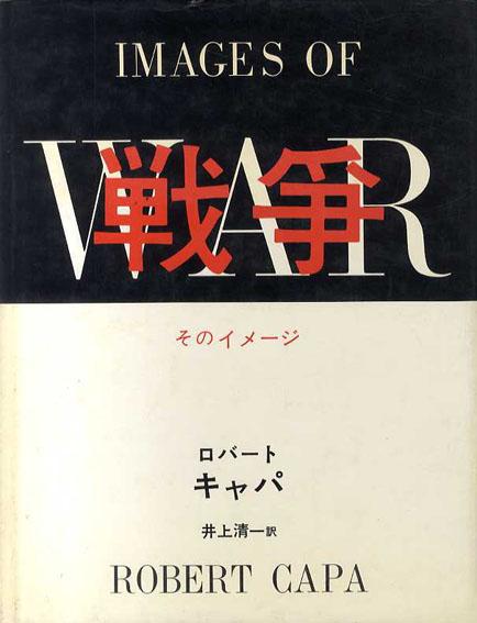 ロバート・キャパ 戦争 そのイメージ/Robert Capa 井上清一訳