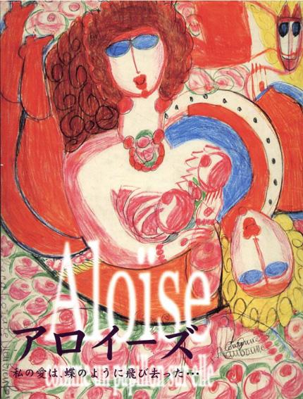 アロイーズ 私の愛は、蝶のように飛び去った…/ジャクリーヌ・ポレ=フォレル監修