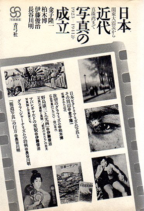 日本近代写真の成立 関東大震災から真珠湾まで 1923-1941年/金子隆一/伊藤俊治/柏木博/長谷川明