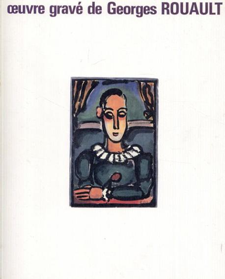 Georges Rouault ルオー版画展/Georges Rouault