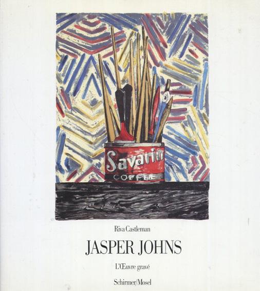 ジャスパー・ジョーンズ Jasper Johns: L'Oeuvre Grave/ジャスパー・ジョーンズ