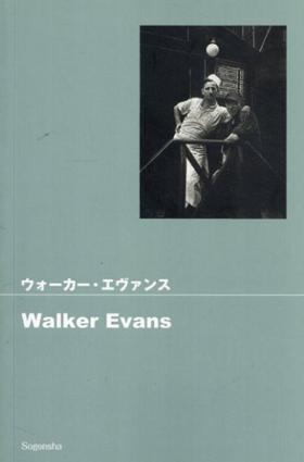 ウォーカー・エヴァンス写真集/ウォーカー・エヴァンス 藤崎学人訳