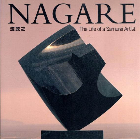 流政之 Nagare: The Life of A Samurai Artist/Yamashita Kazuyo