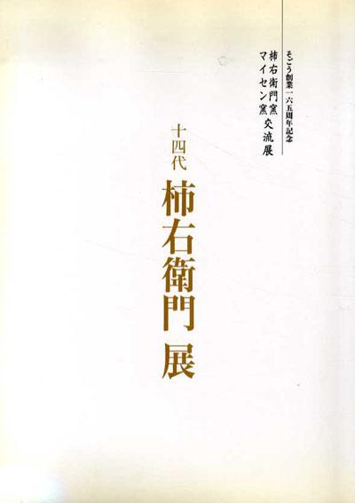 柿右衛門窯・マイセン窯交流展 十四代柿右衛門展/