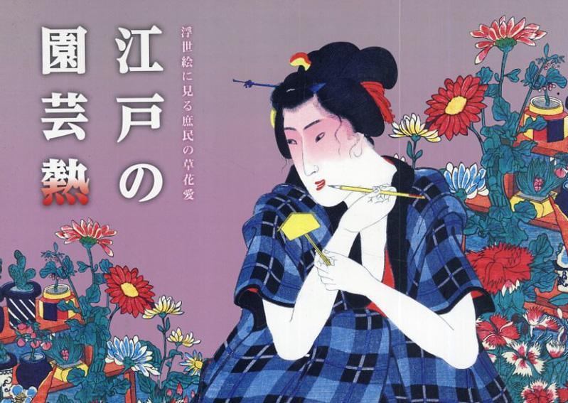 江戸の園芸熱 浮世絵に見る庶民の草花愛/
