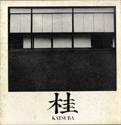 桂 日本建築における伝統と創造/石元泰博 丹下健三