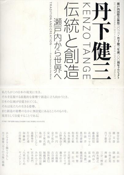 丹下健三 伝統と創造 瀬戸内から世界へ/