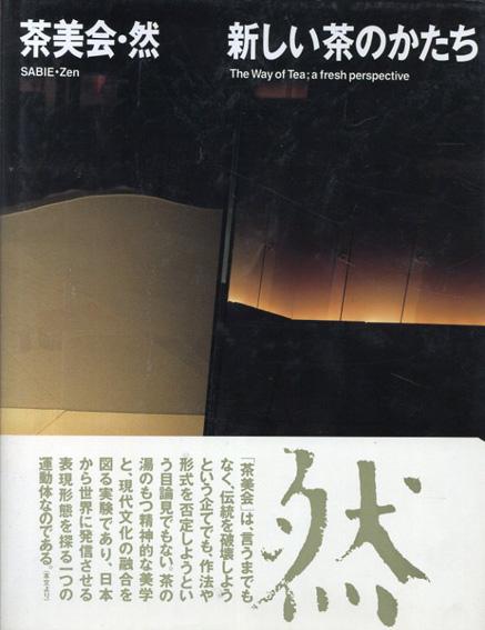 茶美会・然―新しい茶のかたち/茶美会文化研究所