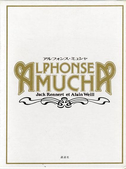Alphonse Mucha: アルフォンス・ミュシャ/