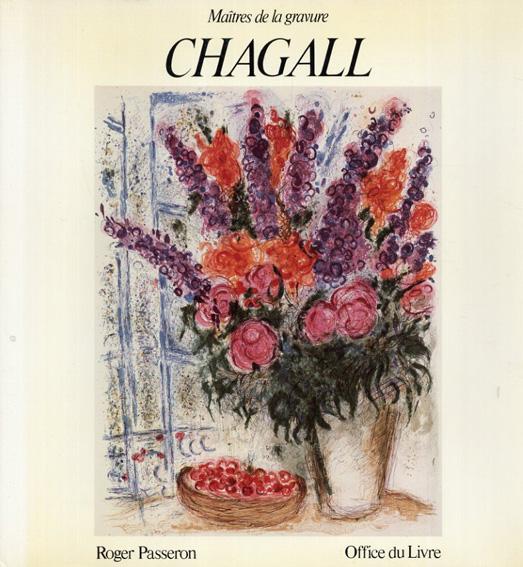 マルク・シャガール: Maitres de la gravure Chagall/