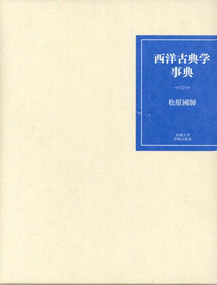 西洋古典学事典/松原國師