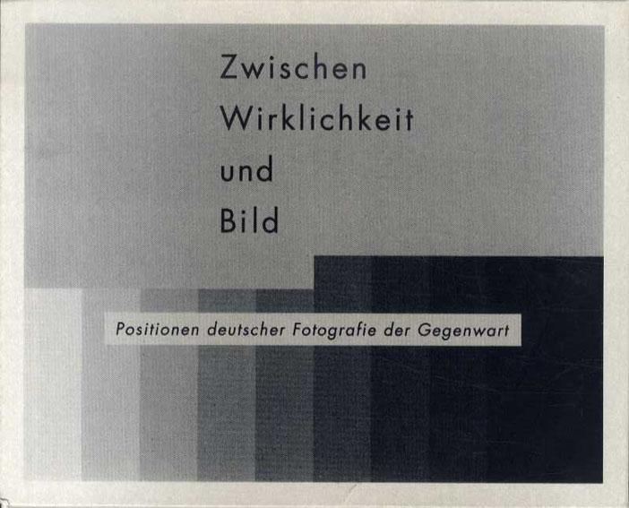 ドイツ写真の現在 かわりゆく「現実」と向かいあうために/ベッヒャー/ミヒャエル・シュミット/アンドレアス・グルスキー/トーマス・デマンド/ティルマンス他収録
