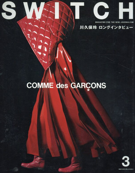 SWITCH 2015 Vol.33 No.3 COMME des GARCONS 未来への意思を繋ぐもの/