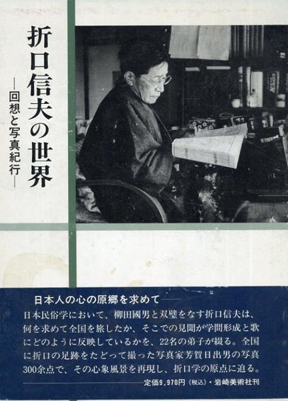 折口信夫の世界 回想と写真紀行/芸能学会編