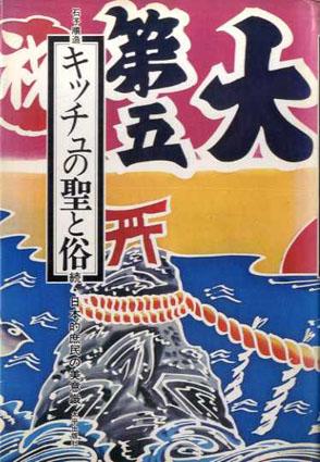 キッチュの聖と俗 続・日本的庶民の美意識/石子順造