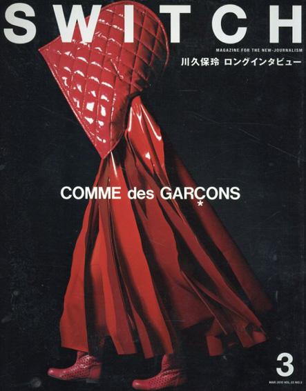 SWITCH 2015 Vol.33 No.3 COMME des GARCONS 未来への意思を繋ぐもの/
