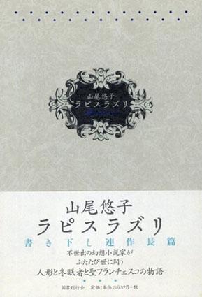 ラピスラズリ/山尾悠子
