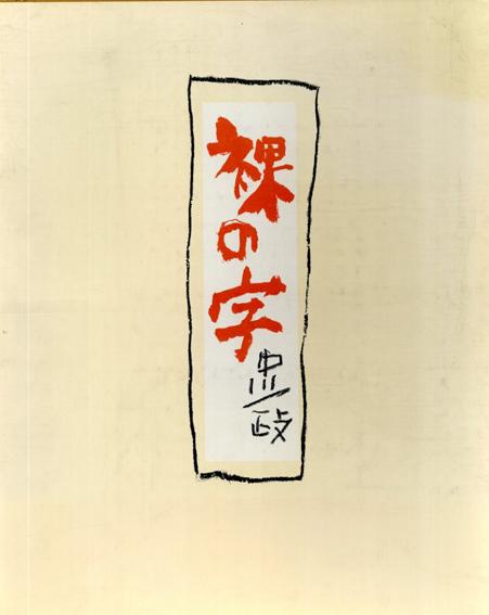 裸の字/中川一政