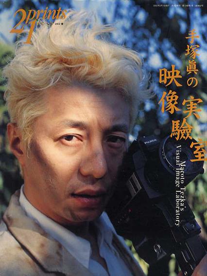 プリンツ21 2002年春号 手塚眞の映像実験室/手塚眞