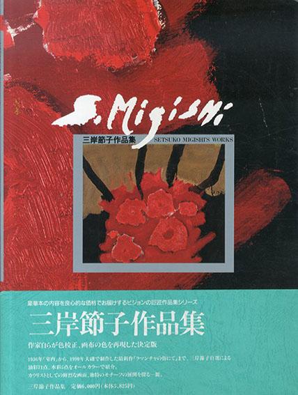 三岸節子作品集 Setsuko Migishi's Works/三岸節子
