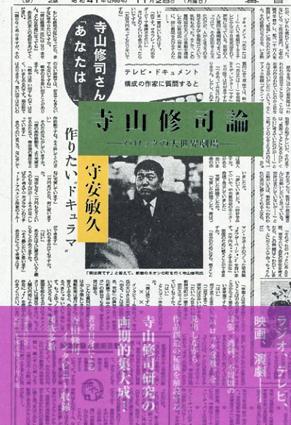 寺山修司論 バロックの大世界劇場/守安敏久