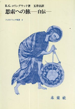 思索への旅 自伝 フィロソフィア双書 2/R.G.コリングウッド 玉井治 訳