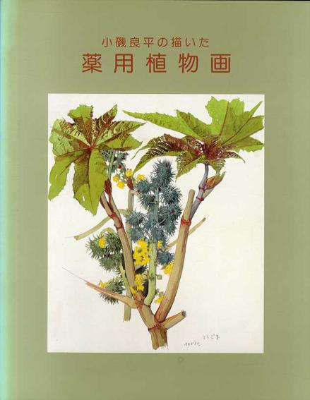 小磯良平の描いた薬用植物画/神奈川市立小磯良平記念美術館編