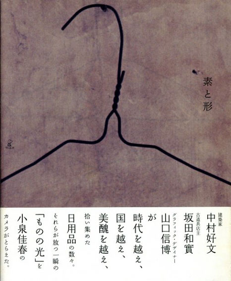 素と形/松本市美術館