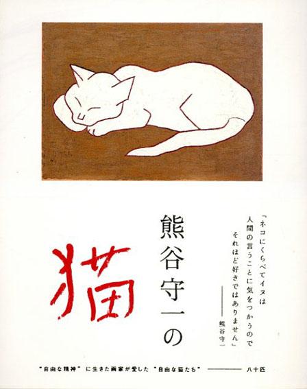 熊谷守一の猫/熊谷守一